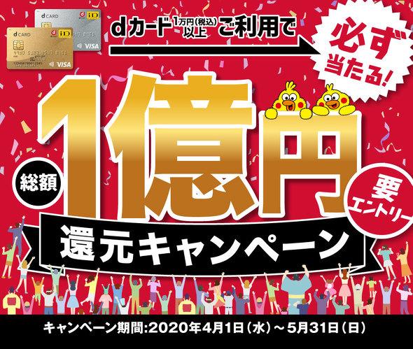 【dカード】1億円還元ドコモユーザー限定か、ザンネン・・・
